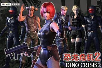 恐龙危机2图片