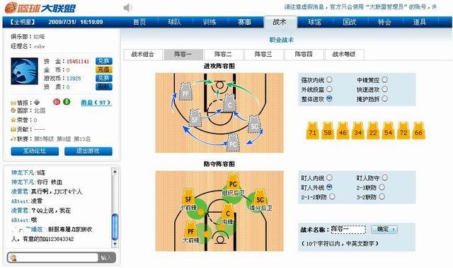 篮球传奇图片