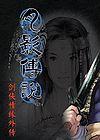 剑侠情缘外传:月影传说简体中文版