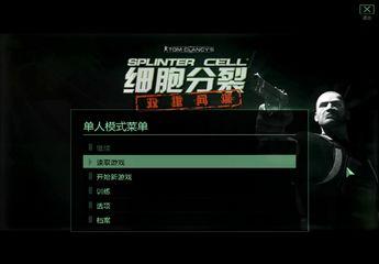 细胞分裂4_细胞分裂4双重间谍_细胞分裂_攻略_逗游网图片