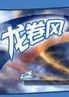 龍卷風中文版