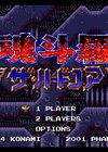 魂斗罗4-铁血兵团中文版