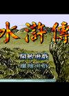水浒传中文版