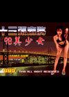 十三张麻将-98美少女中文版