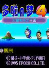哆啦A夢4-大雄和月之王國(機器貓4)中文版