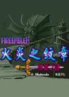 火焰之纹章1-纹章之迷中文版