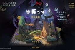 迷画之塔3阴影追踪图片