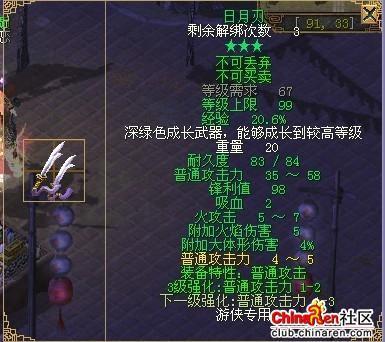 刀剑英雄深绿武器峨眉图片2