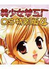 美少女夢工廠4:DS特別版