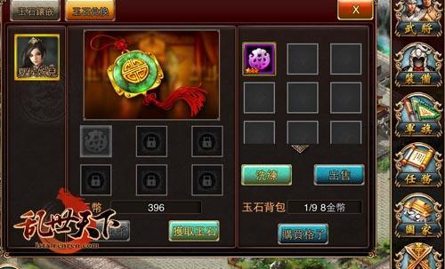《乱世天下》周年庆震撼更新 手机玩转玉石运镖
