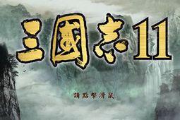 三国志11图片