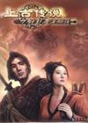 刀剑封魔录外传之上古传说简体中文版
