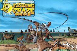 疯狂钓鱼图片