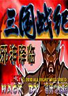 三国战纪:战神传说·邪神降临