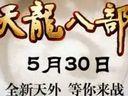 701组跨服对战!天龙八部荣耀之战首映