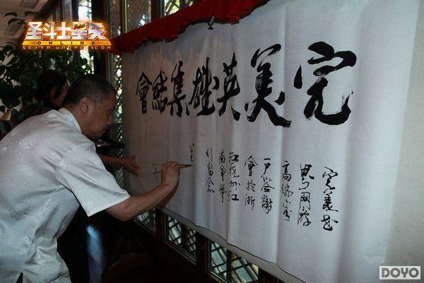 """杭州著名书法家为本次见面会挥毫留念.""""完美英雄集结会"""","""