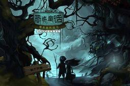 恐怖童话:糖果屋历险记图片