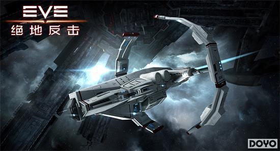 全新三攻略靓丽反击《EVE:绝地出镜》姐妹舰轩辕手游科技图片