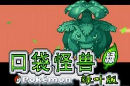 口袋妖怪:叶绿