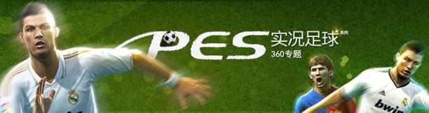 《实况足球》系列专题