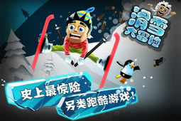 滑雪大冒险电脑版图片