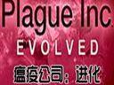 瘟疫公司:进化版-蠕虫猥琐流详细打法图文教程