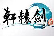 轩辕剑6-终极BOSS介绍