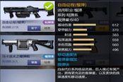 """【天鹰】巨人模式产榴弹粘单系武器""""自由征程""""评测"""