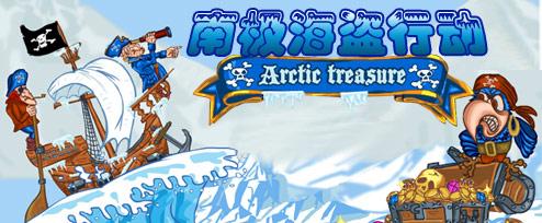 南极海盗行动