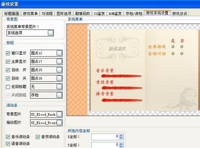 橙光文字游戏制作工具图片