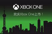惊现《看门狗》!国行Xbox One首发官方庆祝视频