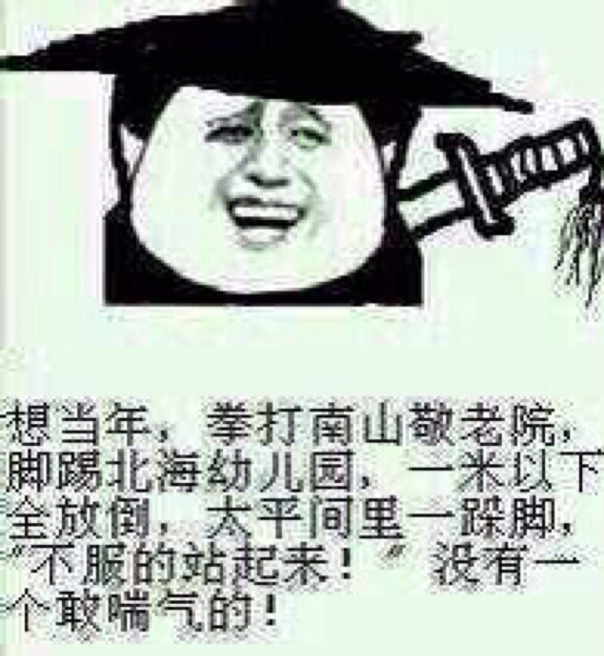崔成国 表情三巨头 金馆长 powered by discuz高清图片