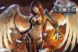 大天使之剑图片