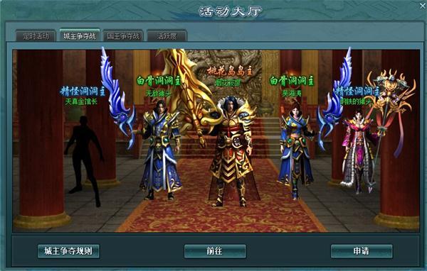 王城争霸图片