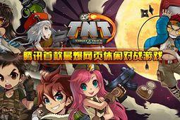 TNT弹道轨迹图片