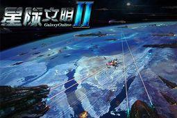 星际文明2图片