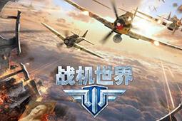 战机世界图片