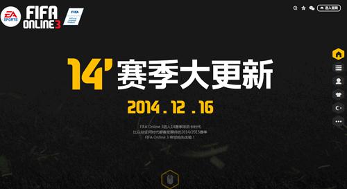 """球员数据更新 《FIFA OL3》新版本全新""""杯赛""""来袭"""