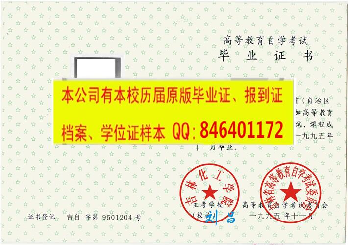 吉林化工学院老自考毕业证书样本(2)