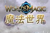 魔法世界-全元素魔法资料数据一览