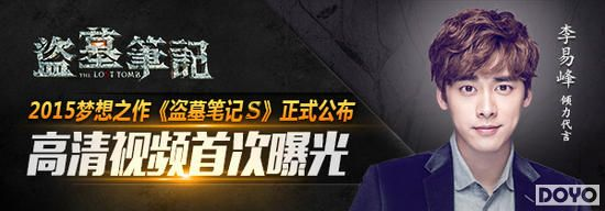 手游:《盗墓笔记S》正式公布 高清视频首次曝光
