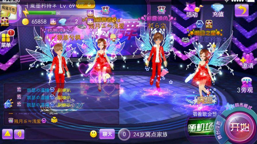 天天炫舞电脑版图片