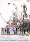 最終幻想5:重制版