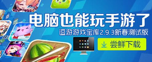 逗游游戏宝库2.9.3手游模拟器介绍