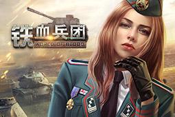 铁血兵团图片