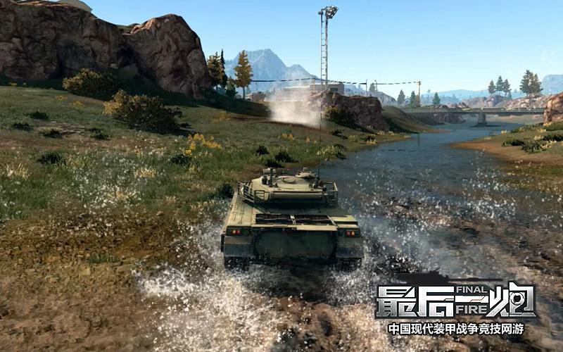 载具平衡对抗 《最后一炮》推现代战争竞技体系