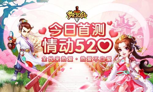 情动520 全民来热爱 《梦幻Q仙》今日首测