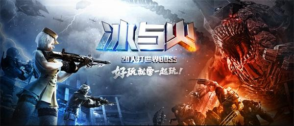 "CF手游新版本""冰与火""曝光  海量新内容即将登场"