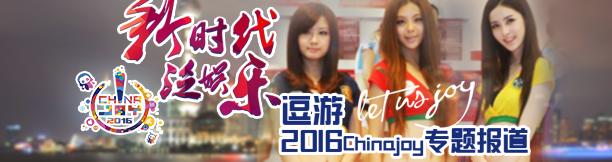 逗游ChinaJoy2016專題站上線