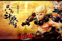 全民斗战神电脑版图片